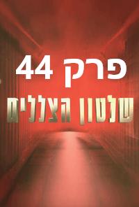 שלטון הצללים פרק 44 צפה באינטרנט קישור ישיר thumbnail