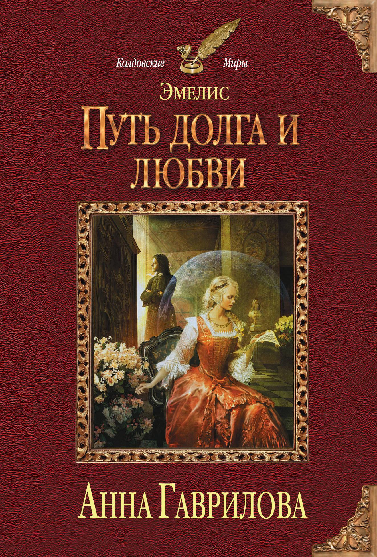 Анна Гаврилова «Эмелис. Путь долга и любви»