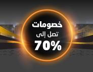 خصومات تصل الي 70%