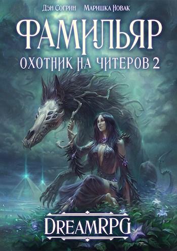 Охотник на читеров 2 - Фамильяр - Дмитрий Нелин