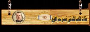 مقالات الكاتب الكلداني/نيسان سمو الهوزي
