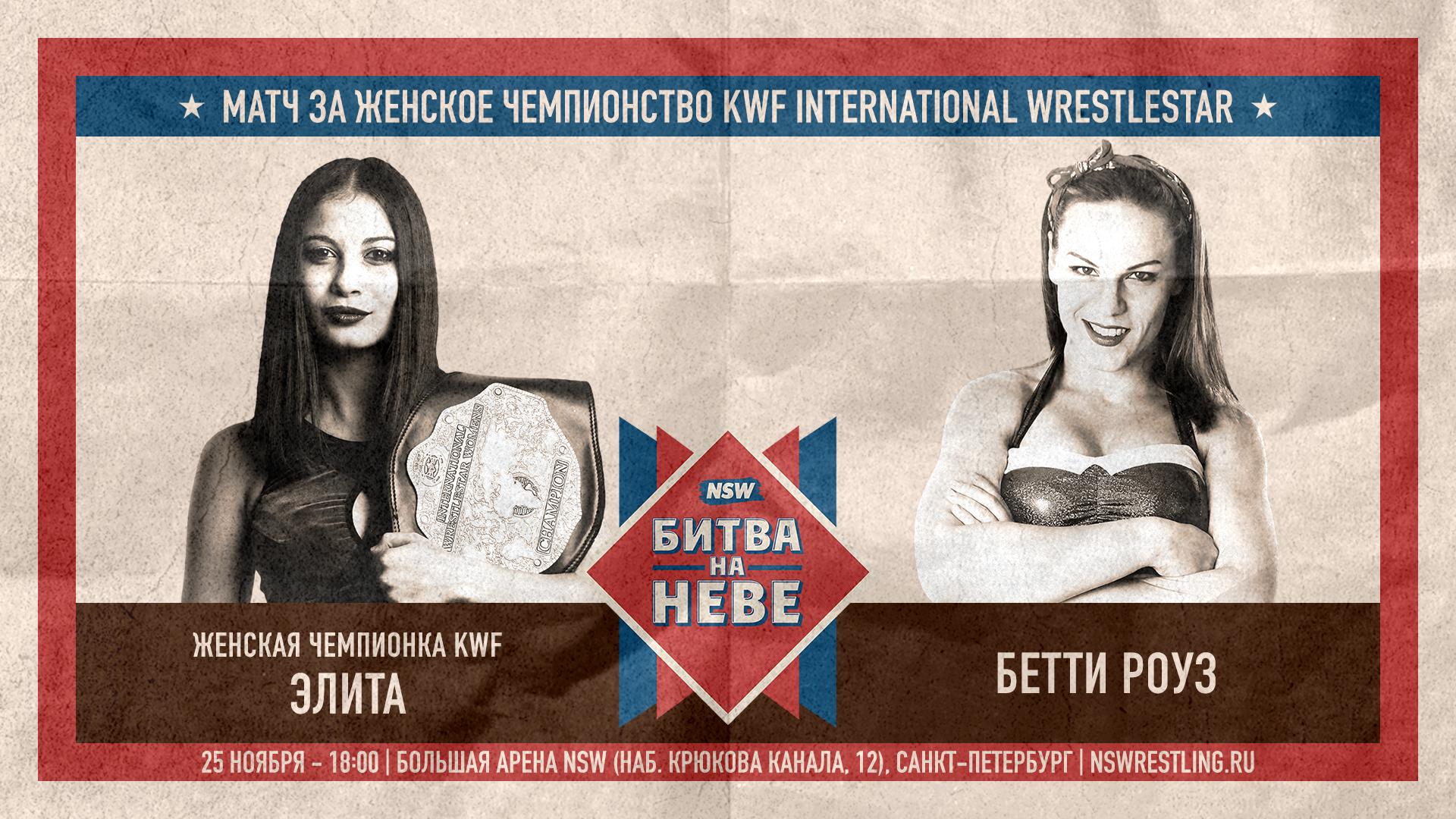NSW Битва На Неве 2018: Элита против Бетти Роуз