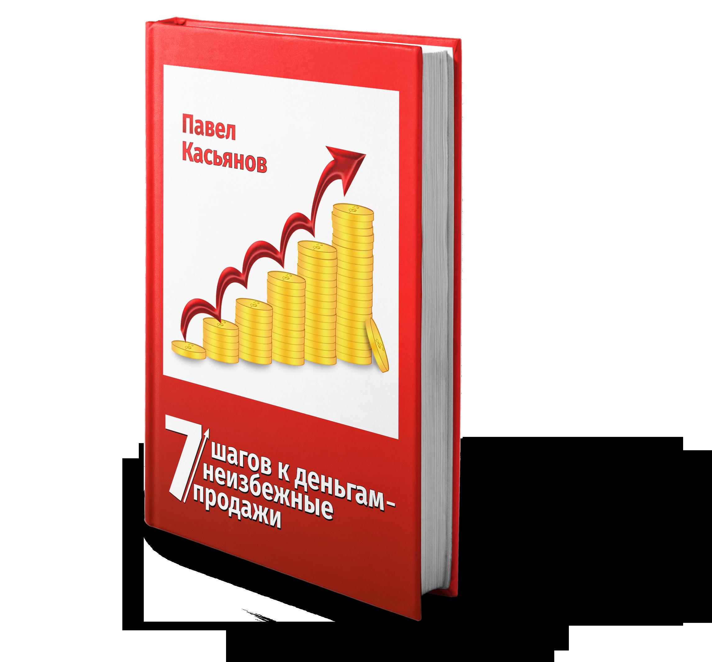 7 шагов к деньгам - неизбежные продажи