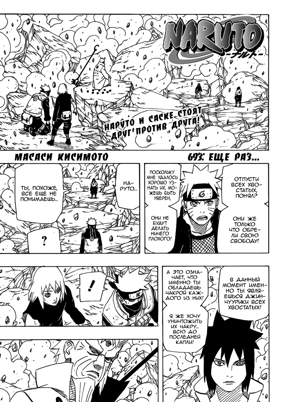 Download naruto manga chapter 2.
