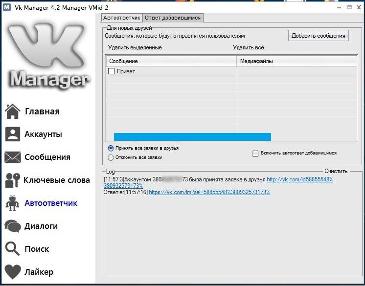 VK Manager – программа для продвижения ВКонтакте