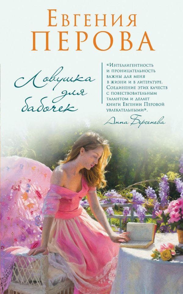 Ловушка для бабочек - Евгения Перова