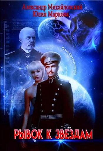 Рывок к звездам. Александр Михайловский