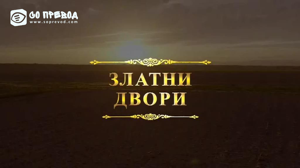 Златни Двори 147 епизода