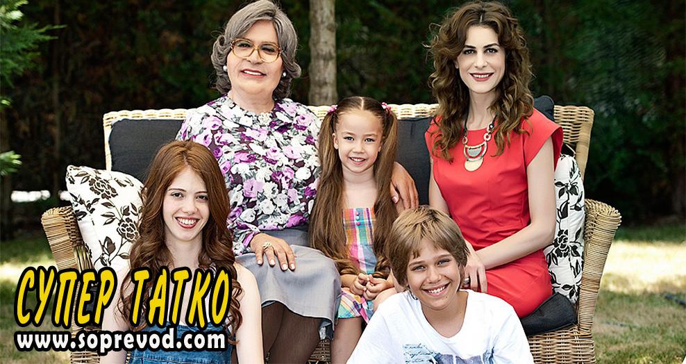 Супер татко: 31 епизода (Крај на серијата)