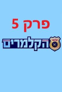 הקלמרים עונה 7 פרק 5 לצפייה ישירה thumbnail