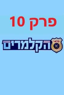 הקלמרים עונה 7 פרק 10 צפה באינטרנט קישור ישיר thumbnail