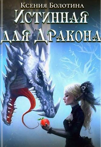 Истинная для дракона - Ксения Болотина