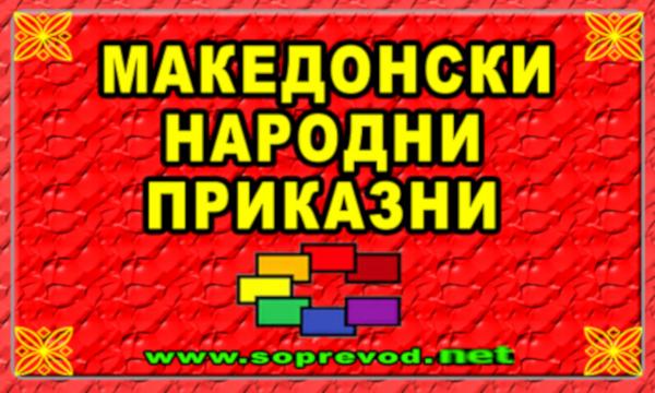 Македонски стари приказни - Сиромавиот што гледал в очи