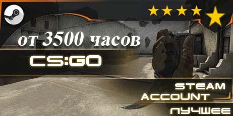 CS:GO Аккаунт от 3500 ЧАСОВ  + РАНДОМ ИНВЕНТАРЬ