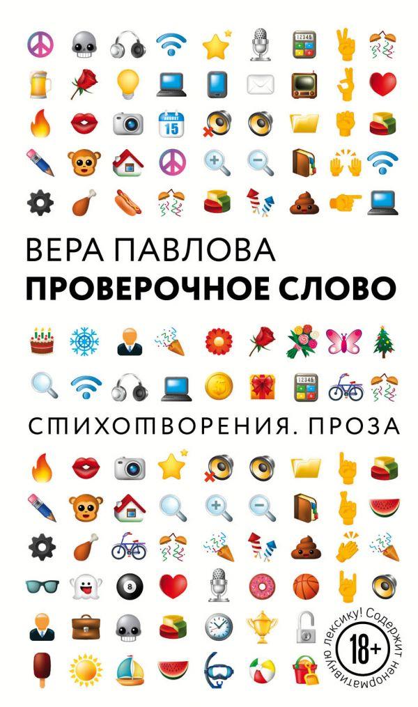 Проверочное слово - Вера Павлова