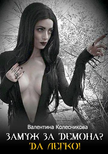 Замуж за демона? Да легко! Валентина Колесникова