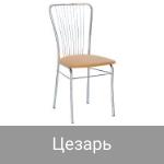 стул ЦЕЗАРЬ