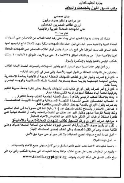 عناوين مكاتب التنسيق التابع لها طلاب الشهادات المعادلة العربية والاجنبية في تنسيق الجامعات 2018
