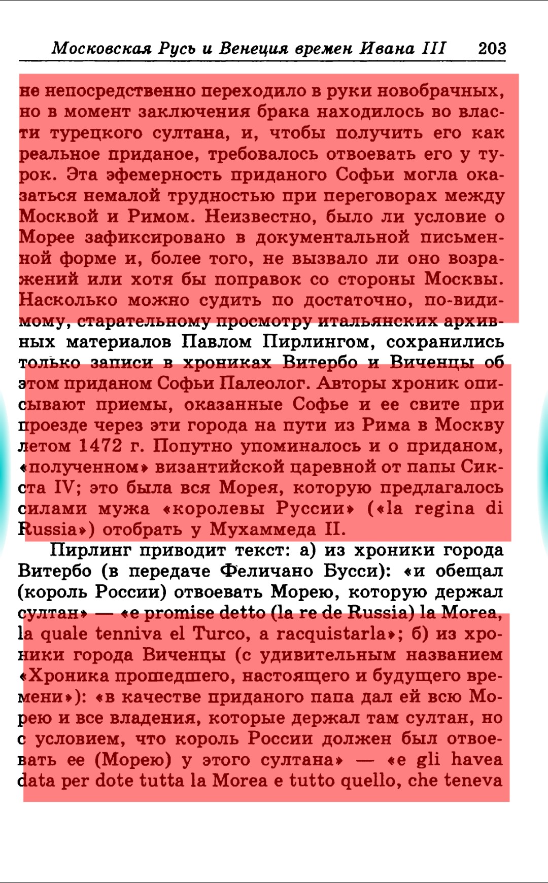 La_Russie_et_le_Saint_Siege_02