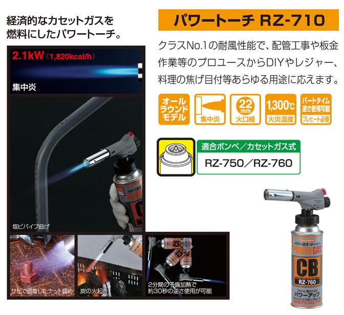 rz710web