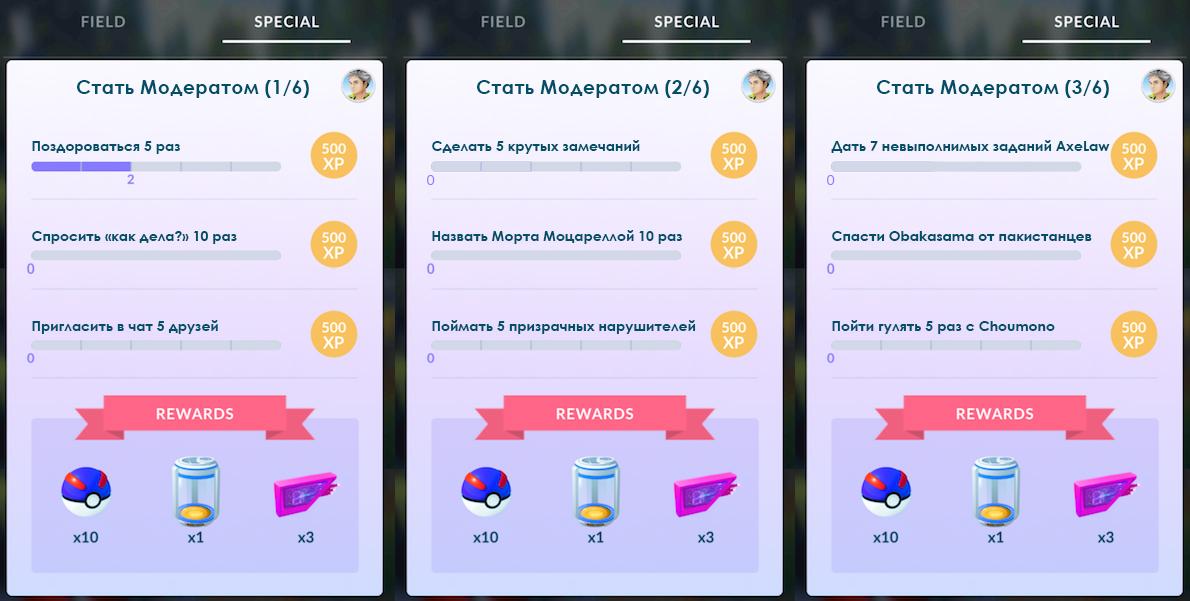 pokemon go chat 2