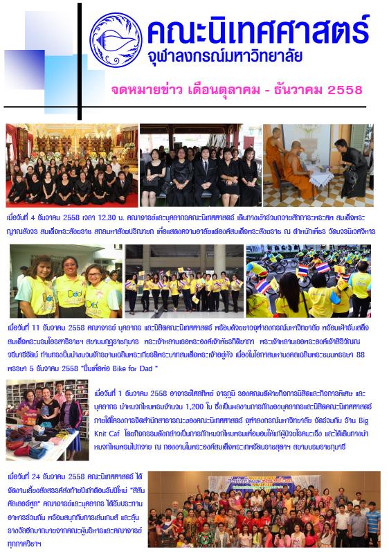 15_10_12_Oct_Dec_Newsletter_1