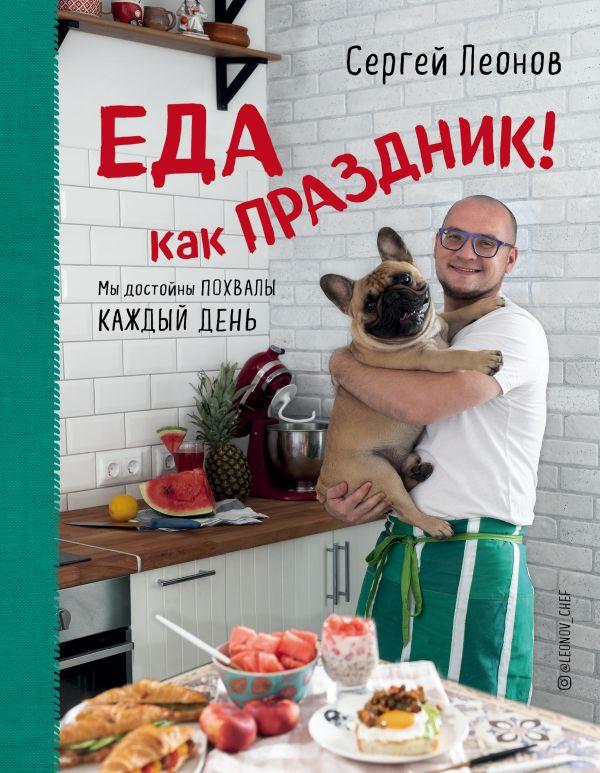 Еда как Праздник - Сергей Леонов