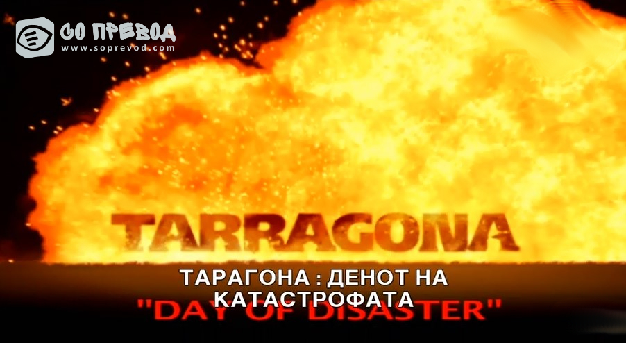 Tarragona - Day of Disaster (2007)
