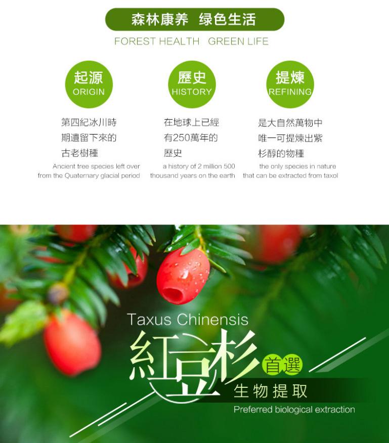 100g_2_Millenarian_Taxus_Chinensis_Nourishing_Soap_Page_02_Image_0001