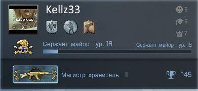 Аккаунт CS:GO - Магистр Хранитель 2 + 4500 руб инвентарь
