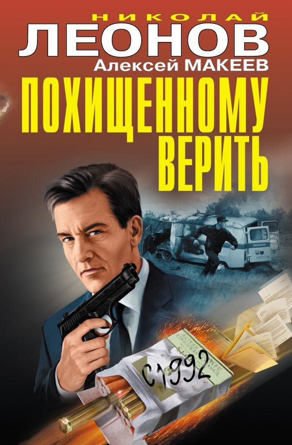 Похищенному верить. Николай Леонов, Алексей Макеев
