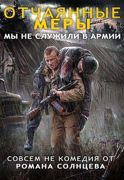 Отчаянные меры. Мы не служили в армии - Роман Солнцев