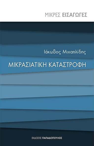 νέα βιβλία από τις εκδόσεις Παπαδόπουλος