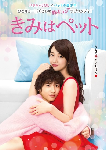 You re My Pet Fuji TV p1