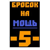 Тест боевой системы Kubik_M5_Forum_Rolka_m