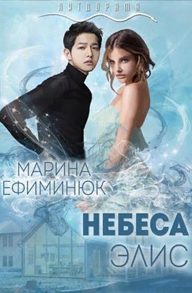 Небеса Элис - Марина Ефиминюк