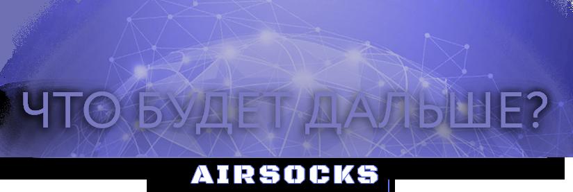 airsocks_5.png