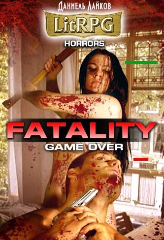Fatality. Game Over - Даниель Лайков