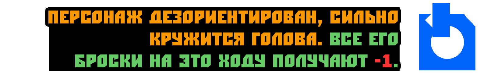 Тест боевой системы - Страница 8 O4ki_Urona_Golovokruzhenije_Forum_Vova_4