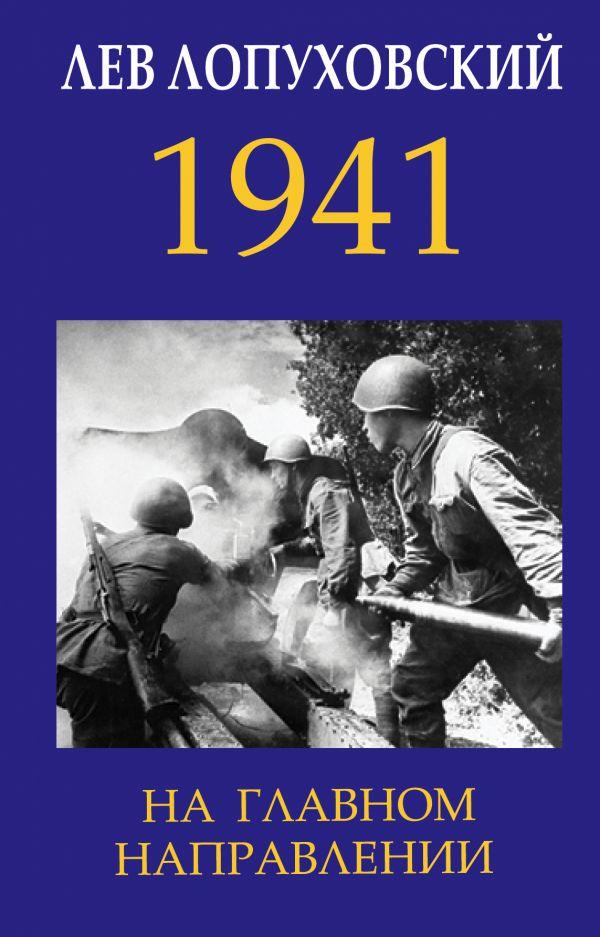 1941. На главном направлении - Лев Лопуховский