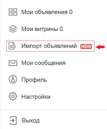 Кнопка импорта в меню