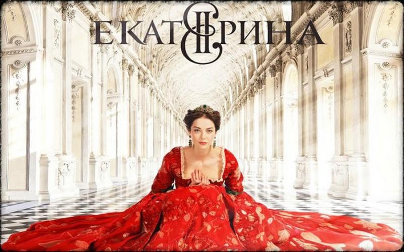Екатерина Велика 14 епизода