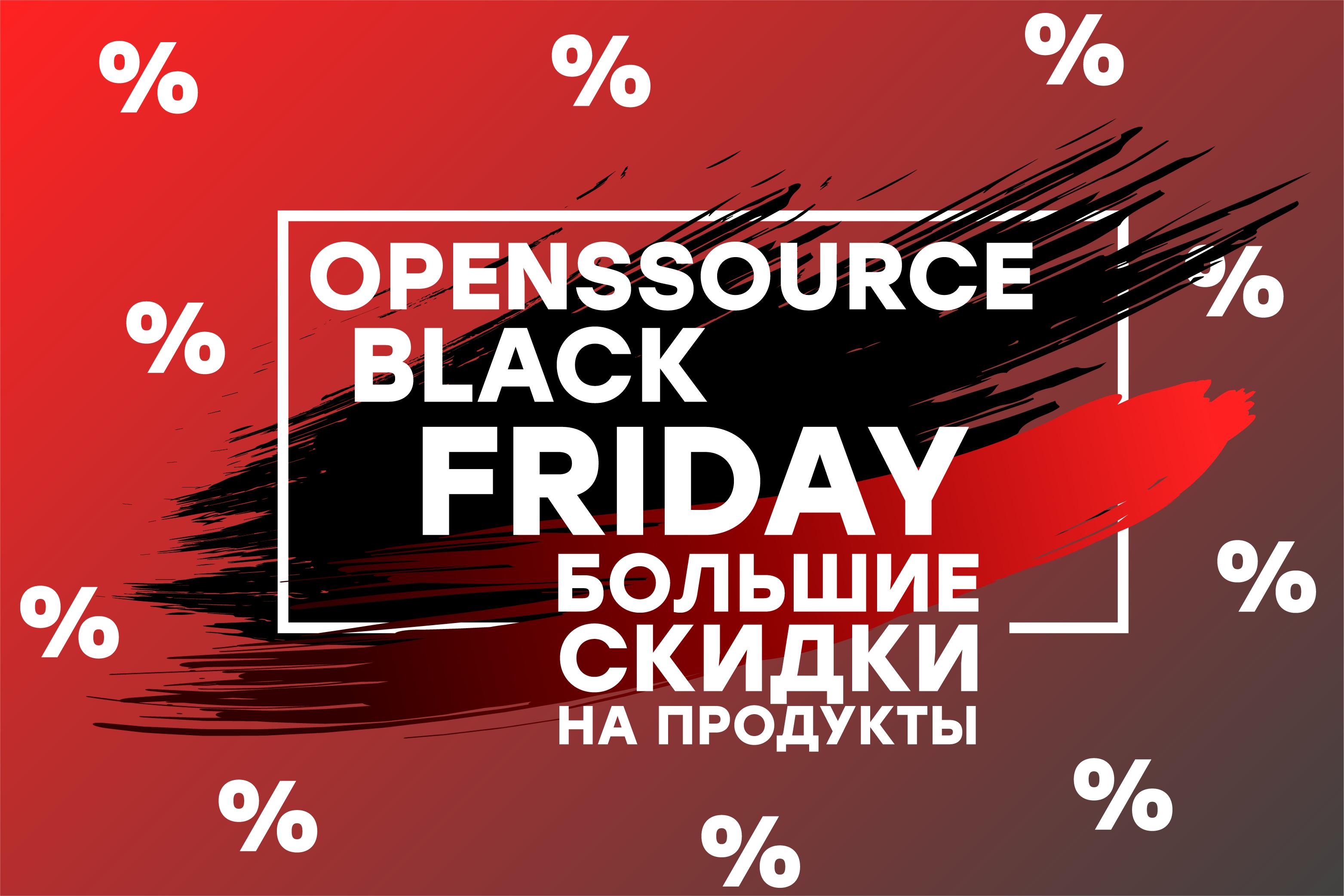 blackfridayos Black Friday на OPENSSOURCE. Большая скидка на продукты OPENSSOURCE в честь Черной Пятницы!