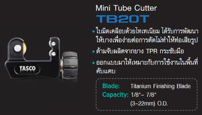TB20-T-SPEC
