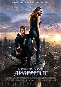 211px_Divergent_poster
