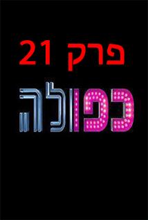כפולה עונה 2 פרק 21 לצפייה ישירה thumbnail