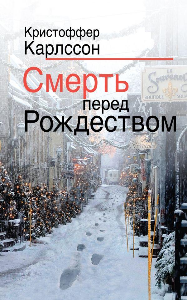 Смерть перед Рождеством - Кристоффер Карлссон