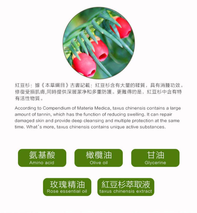 100g_2_Millenarian_Taxus_Chinensis_Nourishing_Soap_Page_06_Image_0001