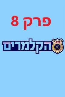 הקלמרים עונה 7 פרק 8 צפה באינטרנט קישור ישיר thumbnail