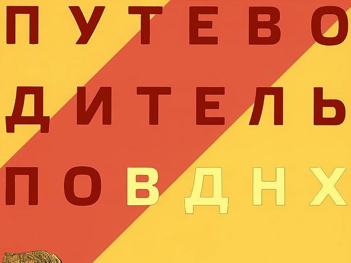 Путеводитель по ВДНХ